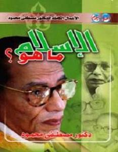 كتاب الإسلام ما هو - مصطفى محمود