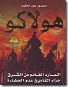 هولاكو - منصور عبد الحكيم