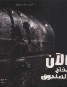 رواية الآن نفتح الصندوق2 - أحمد خالد توفيق