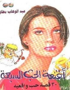 رواية أقنعة الحب السبعة - عبد الوهاب مطاوع