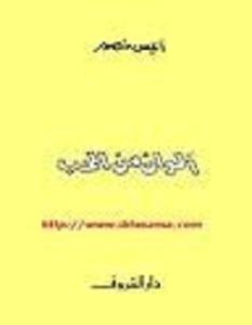 رواية ألوان من الحب - أنيس منصور