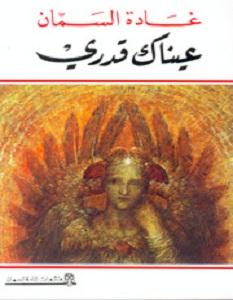 رواية عيناك قدري - غادة السمان