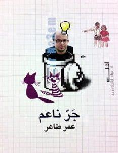 كتاب جر ناعم – عمر طاهر