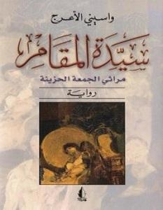 رواية سيدة المقام – واسيني الأعرج