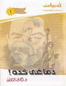 كتاب دماغي كده - أحمد خالد توفيق