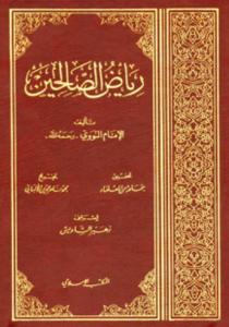 رياض الصالحين - يحي بن شرف النووى