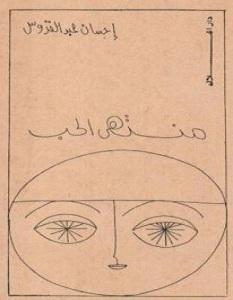 رواية منتهي الحب - إحسان عبد القدوس