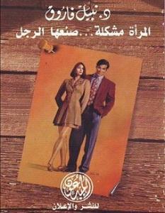 كتاب المرأة مشكلة صنعها الرجل – نبيل فاروق