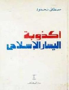 كتاب أكذوبة اليسار الإسلامى - مصطفى محمود