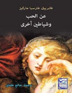 رواية الحب وشياطين اخرى – جابريل جارسيا ماركيز