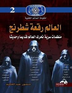 احجار على رقعة الشطرنج - منصور عبد الحكيم