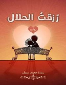 رواية رُزِقتُ الحلال - سارة محمد سيف