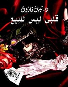 كتاب قلبى ليس للبيع – نبيل فاروق