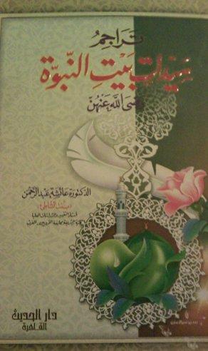 تراجم سيدات بيت النبوة للدكتورة عائشة عبد الرحمن