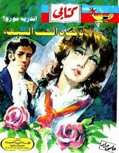 رواية وجوه الحب السبعة ـ أندريه موروا