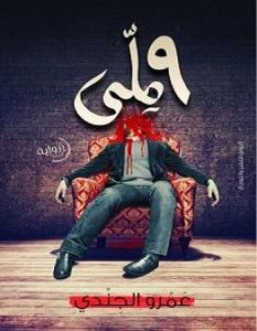 رواية 9 ملى - عمرو الجندي