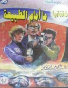 رواية ما أمام الطبيعة - أحمد خالد توفيق