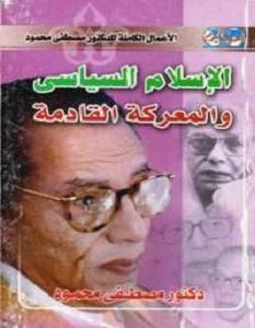 الإسلام السياسي والمعركة القادمة - مصطفى محمود