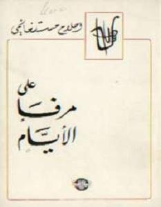 كتاب على مرفأ الأيام - أحلام مستغانمي