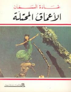 كتاب الأعماق المحتلة - غادة السمان