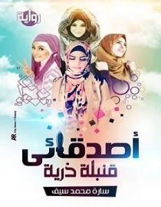 رواية أصدقائى قنبلة ذرية – سارة محمد سيف
