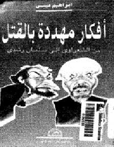 كتاب أفكار مهددة بالقتل - إبراهيم عيسى