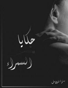 رواية حكايا السمراء - سارة درويش