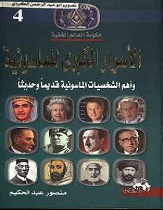 كتاب الاسرار الكبري للماسونية واهم الشخصيات الماسونية - منصور عبد الحكيم