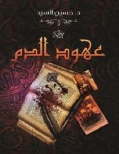 رواية عهود الدم - حسين السيد