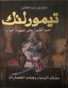 كتاب تيمور لنك - منصور عبد الحكيم
