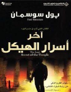 رواية آخر أسرار الهيكل – بول سوسمان