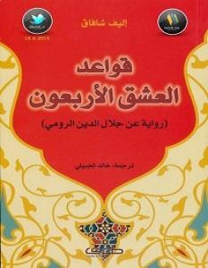 رواية قواعد العشق الأربعون – إليف شافاق