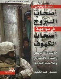 كتاب أصحاب البروج في مواجهة أصحاب الكهوف للكاتب منصور عبدالحكيم