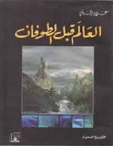كتاب: العالم قبل الطوفان جـ2 - علاء الحلبي