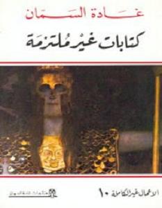 كتاب كتابات غير ملتزمة - غادة السمان