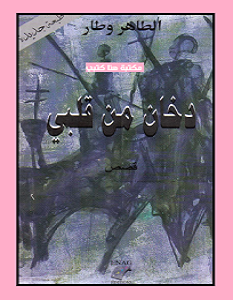 رواية دخان من قلبي - الطاهر وطار