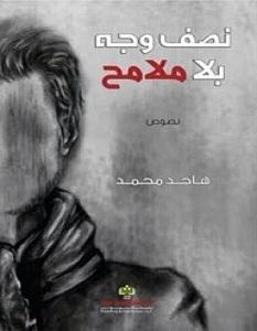 كتاب نصف وجه بلا ملامح – هاجد محمد