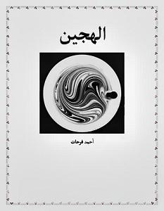 رواية الهجين - أحمد فرحات