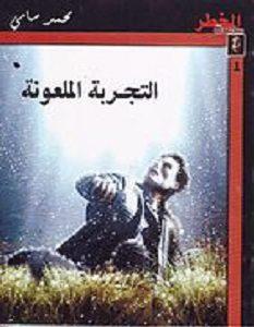 رواية ساعات الخطر:التجربة الملعونة - محمد سامى