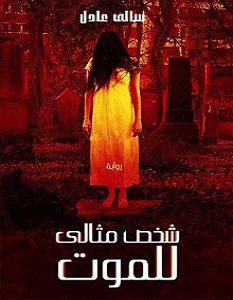 رواية شخص مثالي للموت - سالي عادل