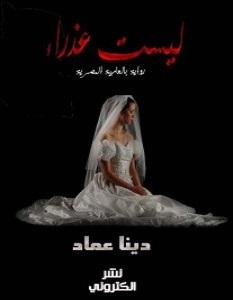 رواية ليست عذراء – دينا عماد
