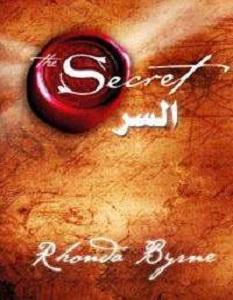 كتاب السر - روندا بايرن
