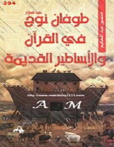 كتاب طوفان نوح - منصور عبد الحكيم