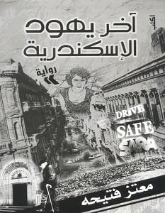 رواية آخر يهود الأسكندرية - معتز فتيحة