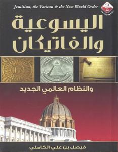اليسوعية والفاتيكان والنظام العالمي الجديد - فيصل بن علي الكاملي