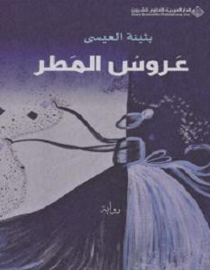 رواية عروس المطر - بثينة العيسى
