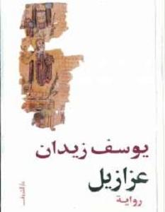 رواية عزازيل - يوسف زيدان