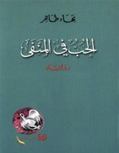 رواية الحب في المنفى - بهاء طاهر
