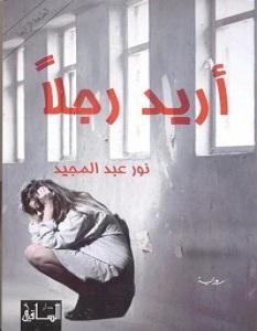 رواية أريد رجلا – نور عبد المجيد