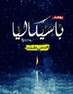 رواية باسيكاليا - حسنى محمد